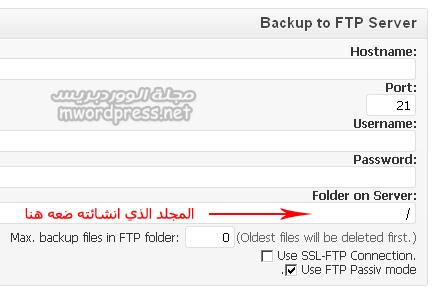 BackWPup ftp settings - مجلة ووردبريس