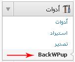 BackWPup - مجلة ووردبريس