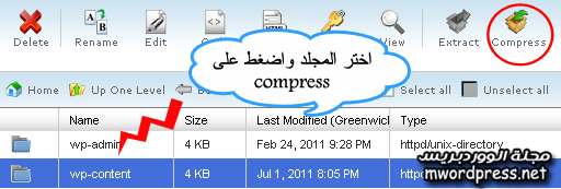 compress wp content - مجلة ووردبريس