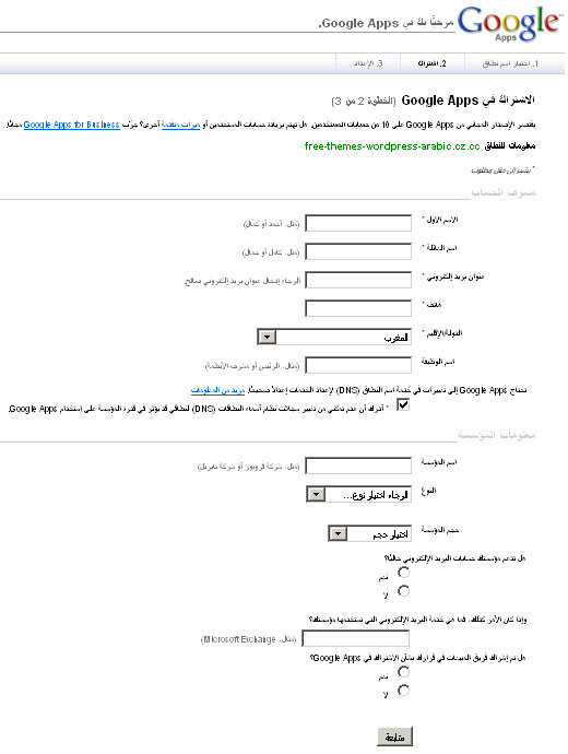 google app engine add domain 006 - مجلة ووردبريس