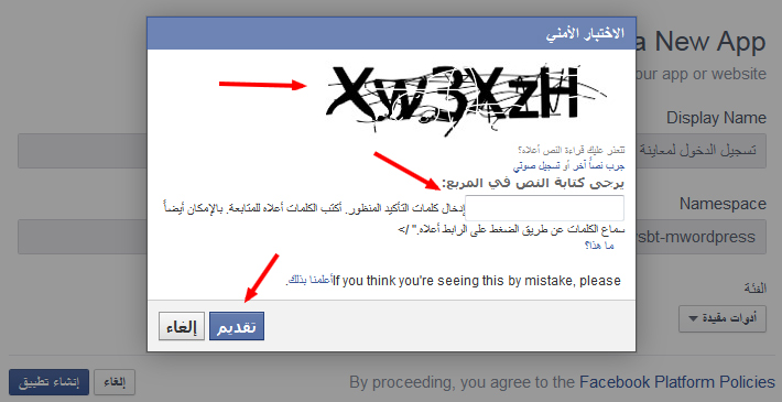 facebook create app captcha - مجلة ووردبريس