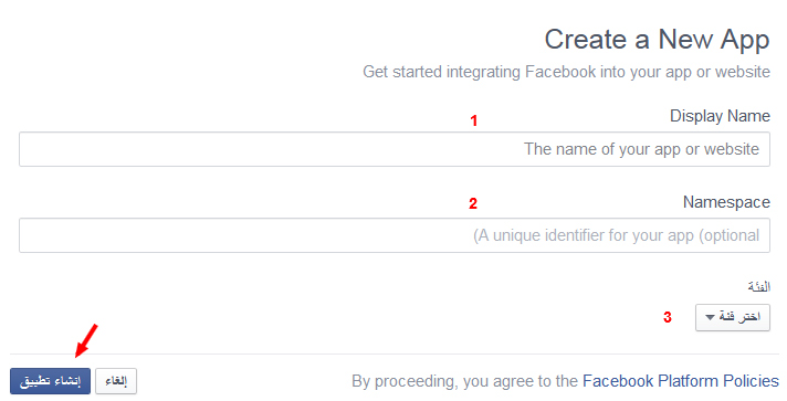facebook create app new - مجلة ووردبريس