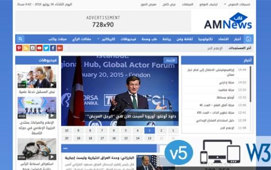 قالب AMnews النسخة 5.3 تحديثات جديدة