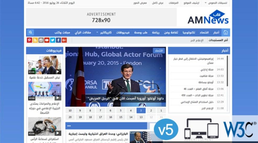 قالب AMnews v4 تطويرات جديدة