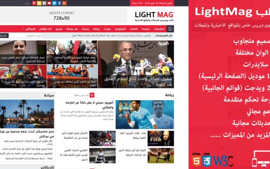 قالب LightMag v3 تطويرات جديدة