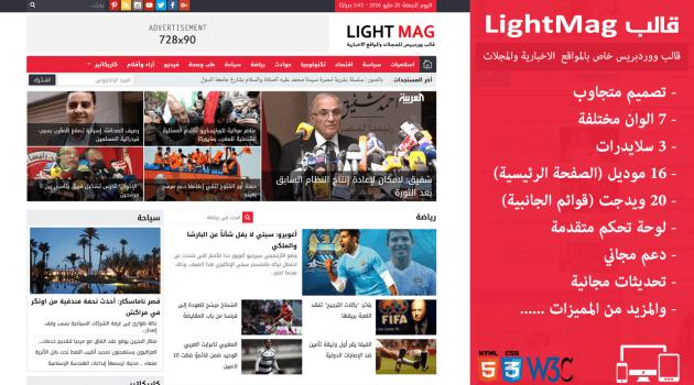 قالب LightMag للمجلات والمواقع الاخبارية