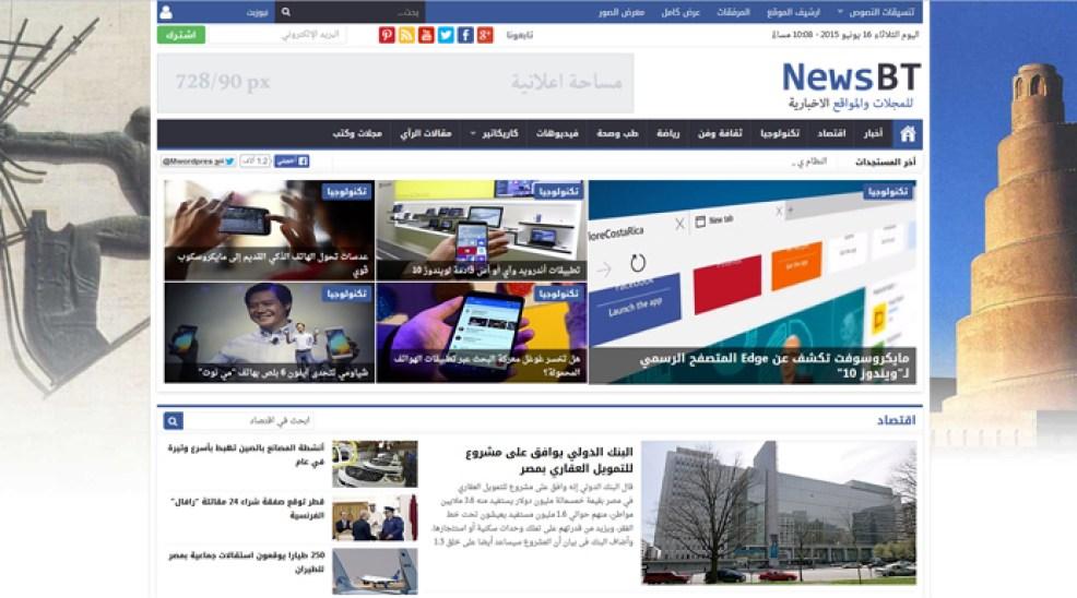قالب NewsBT النسخة 4.1 تطويرات جديدة