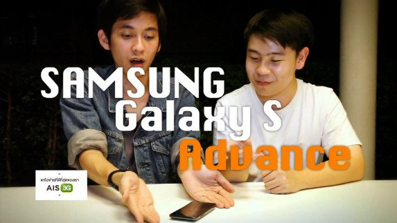 Power ON #002 : Samsung Galaxy S Advance