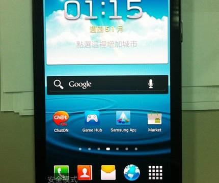ภาพเพิ่มเติมของ Samsung Galaxy S III เครื่อง prototype พร้อมข้อมูลอีกบางส่วน