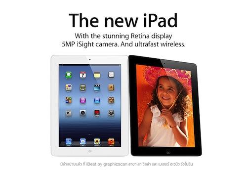 iBeat By Graphicscan ขอลดราคา iPad Gen 3 กับเค้าบ้าง
