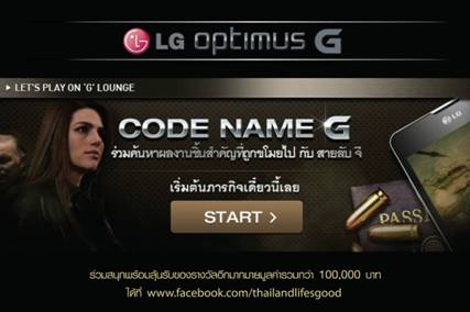 แอลจี ส่งแคมเปญออนไลน์ Code Name G ให้ร่วมปฏิบัติการค้นหาความลับกับ LG Optimus G ร่วมลุ้นรางวัลกว่าแสนบาท ก่อนเปิดตัวอย่างเป็นทางการ