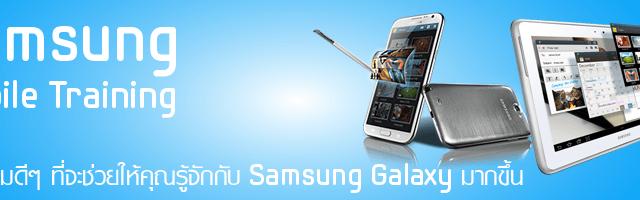 ซัมซุงชวนร่วมอบรมเทคนิคการใช้ Galaxy สมาร์ทโฟนและแท็บเล็ต ในโครงการ Samsung Mobile Training ทุก เสาร์-อาทิตย์