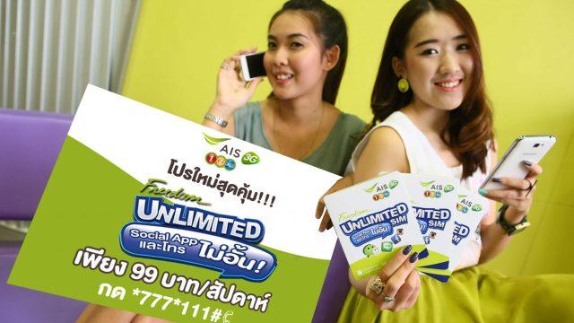 """เอไอเอส 3G วัน-ทู-คอล! ออกโปรใหม่ """"Freedom Unlimited"""" ให้ลูกค้าปัจจุบันและลูกค้าใหม่มีอิสระแบบไร้ขีดจำกัด ทั้งเล่นโซเชียลแอพฯ และโทรได้ไม่อั้น ในราคาเพียง 99 บาท / สัปดาห์"""