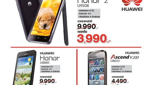 [TME] Huawei เทกระจาดสมาร์ทโฟนรุ่นเก่า Honor 2 แค่ 3,990 บาท!!