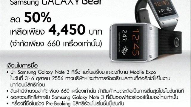 [TME] ซื้อ Samsung Galaxy Note 3 ที่งาน TME 2013 Showcase รับสิทธิ์ซื้อ Galaxy Gear ลด 50%!!
