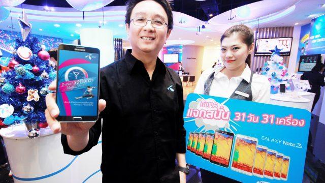 ดีแทคมอบโชคข้ามปี ลุ้นรับ Samsung Galaxy Note3 แจกทุกวัน 31 วัน 31 เครื่อง