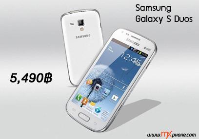 รับปีใหม่! Samsung Galaxy S Duos ปรับราคาลงเหลือ 5,490 บาท จัดกันได้แล้ววันนี้