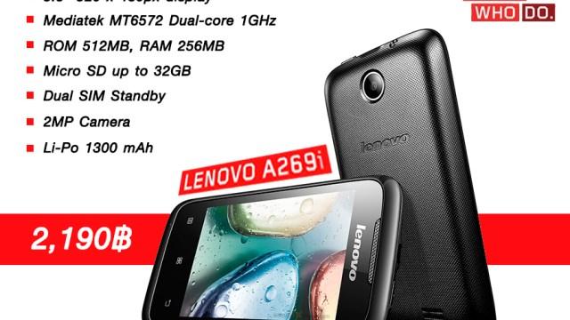 มาแรงแซงทุกโค้ง!! Lenovo A269i น้องใหม่ราคาเบาๆ 2,190 บาท เตรียมวางขายสัปดาห์หน้าแล้ว