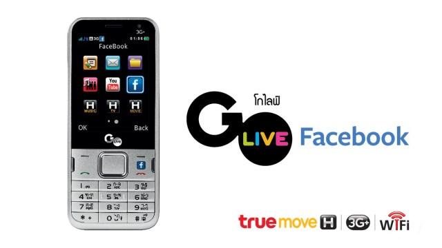 ทรูมูฟ เอช เปิดตัวมือถือ GO Live Facebook รองรับ 3G รุกตลาดมือถือ 3G  เอาใจคนติดเฟซบุ๊ค ให้เล่นเฟซบุ๊คฟรีไม่อั้น นาน 1 ปีเต็ม พร้อมรับค่าโทรฟรี 1,290 บาท