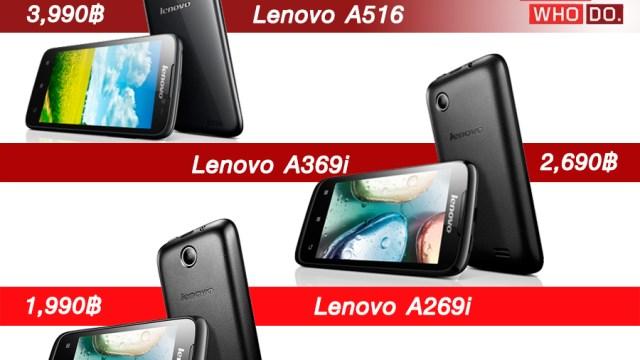 ลดราคายกแก๊งค์ Lenovo A269i, A369i และ A516  ส่วน S650 แถมเคสมีขาตั้งในกล่อง!!