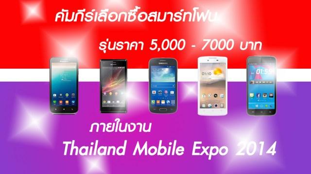 ใครแจ่มกว่า!! ท้าชน 5 สมาร์ทโฟนรุ่นราคา 5,000-7,000 บาท ภายในงาน TME2014