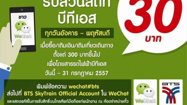 WeChat เอาใจนักเดินทางชาวกรุงเทพฯ ด้วยส่วนลดสุดพิเศษกับ BTS และ MRT