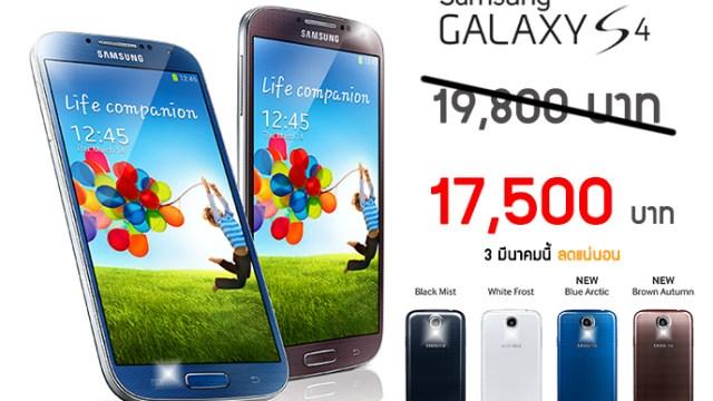 ตกรุ่น!! Samsung หั่นราคา Galaxy S4 เหลือ 17,500 บาท มีผล 3 มีนาคมนี้!!