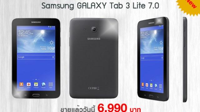 รุ่นเบาๆ!! Samsung Galaxy Tab 3 Lite 7.0 ขายแล้ว 6,990 บาท