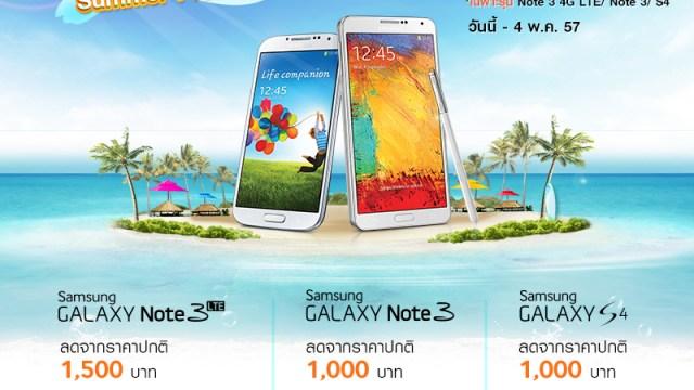 Samsung Galaxy Summer โปรลดราคารุ่นฮอต Galaxy Note3 LTE, Note3  และ Galaxy S4 รับลมร้อน