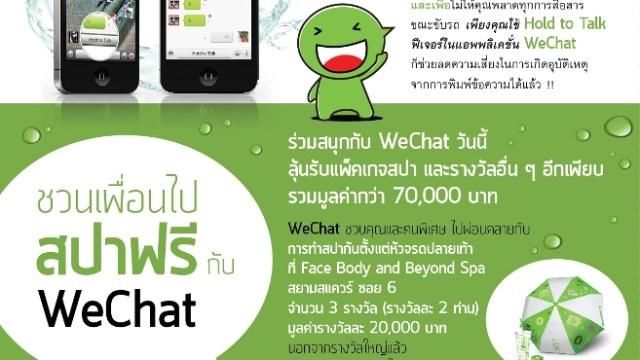 "WeChat มอบความห่วงใยช่วงสงกรานต์ผ่าน ""WeChat We Care"" แจกกาแฟสุดสดชื่นพร้อมแพ็คเกจสปาสุดหรู ฟรี!!"