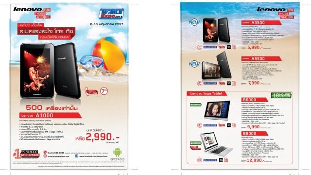 เลอโนโวส่งกองทัพสมาร์ทโฟนและแท็บเล็ตบุก Thailand Mobile Expo 2014 จัดเต็มโปรโมชั่นสุดฮอต !!