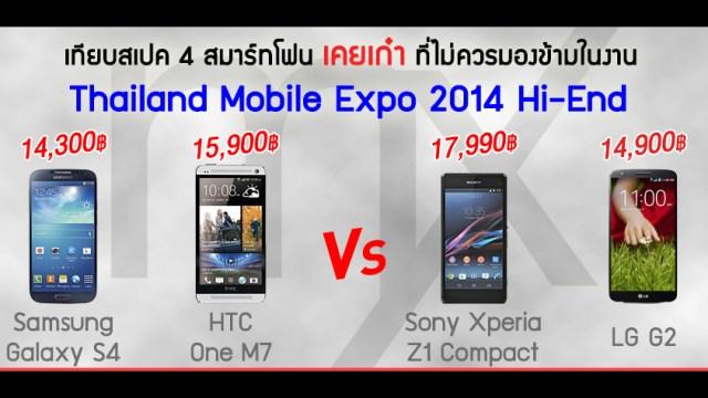 อย่าเพิ่งมองข้าม!! เทียบ 4 สมาร์ทโฟนรุ่นเคยเก๋าในงาน TME2014 Hi-End [Galaxy S4, One M7, Z1 Compact, LG G2]