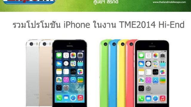 โปรโมชั่นเด็ดๆ ของ Apple iPhone ในงาน Thailand Mobile Expo 2014 Hi-End