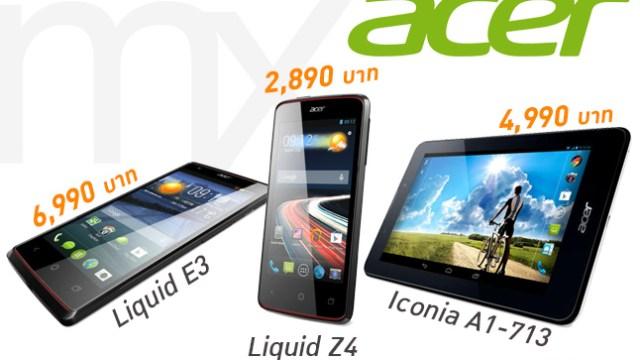 อุ๊บ… หลุดราคาสามทหารเสือ Acer Liquid Z4, Liquid E3 และ Iconia A1-713 ในประเทศไทย