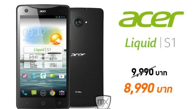 Acer Liquid S1 ราคาร่วงจากเดิม 9,990 บาท เหลือแค่ 8,990 บาท