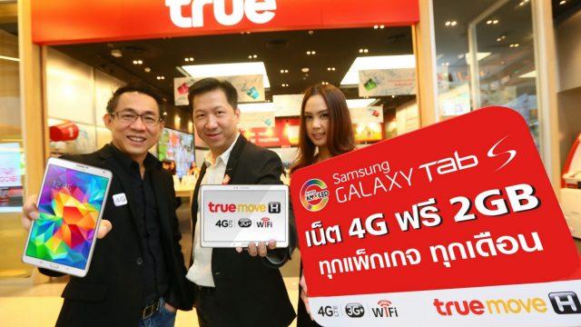 ทรูมูฟ เอช พร้อมจำหน่าย Samsung Galaxy Tab S ทั่วประเทศ 4 ก.ค. นี้ พร้อมข้อเสนอแพ็กเกจสุดคุ้ม เล่น Facebook / LINE / WhatsApp พร้อมชมทรูวิชั่นส์ เอนิแวร์ ฟรีไม่อั้นทั้งปี