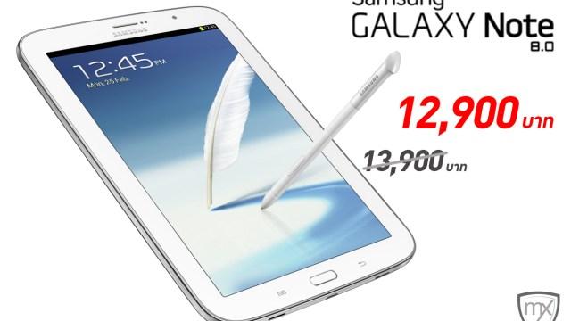 Samsung Galaxy Note 8.0 ปรับราคาใหม่ ลดจาก 13,900 บาท เหลือ 12,900 บาท!!