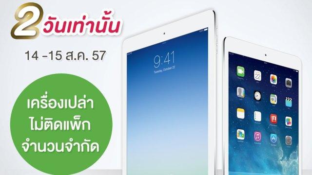 ด่วน!! iPad mini และ iPad Retina ลด 50% เครื่องเปล่า ไม่ติดแพ็ค แค่สองวันนี้เท่านั้น (14-15 สค.)