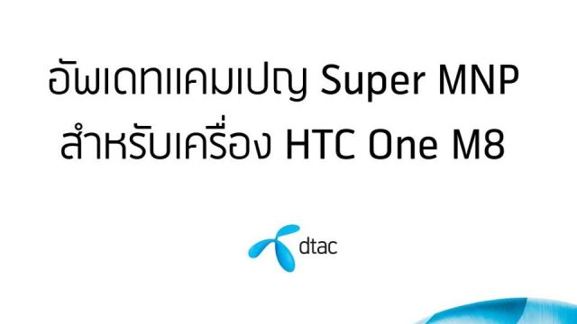 อัพเดทแคมเปญล่าสุด!!! dtac Super MNP ตอนนี้ HTC M8 หมดแล้ว