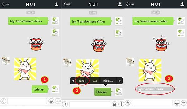 ฟีเจอร์นี้แจ่ม!! WeChat 5.3.1 เวอร์ชั่นนี้ยกเลิกข้อความที่ส่งผิดได้… หากยังไม่เกิน 2 นาที