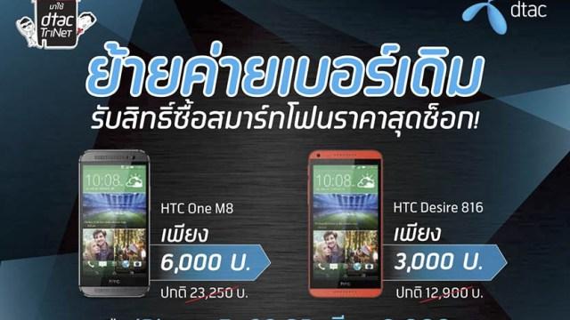 ดีแทค เคลียร์กรณีโปรย้ายค่าย ซื้อ iPhone 5s 32GB ราคา 6,000 บาท ยินดีรับผิดชอบอย่างเต็มที่