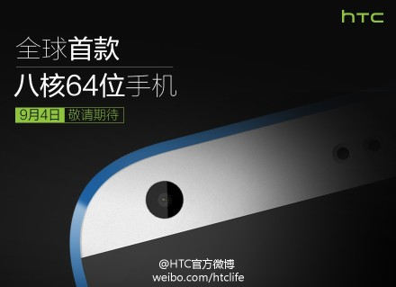 HTC Desire 820 น่าจะโผล่มาทั้งรุ่น quad-core และ octa-core 64-bit ก็เป็นได้