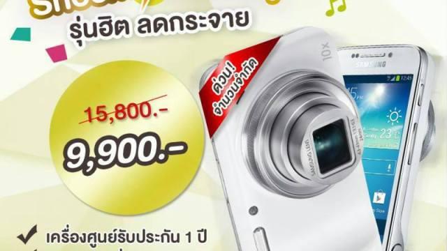 ช็อค!! Samsung Galaxy S4 Zoom ลดราคาโหดๆ เหลือแค่ 9,900 บาทเท่านั้น ด่วนจำนวนจำกัด