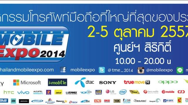 มาดู Gadget สุดล้ำที่จะพบกันในงาน Mobile Expo 2014 ที่จะถึงนี้กันครับ