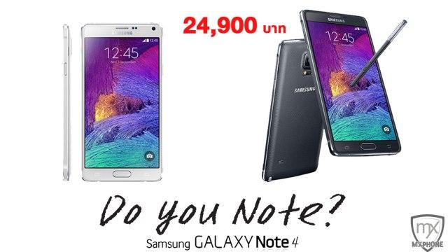 ซัมซุงประกาศราคา Samsung Galaxy Note 4 ในไทยแล้ว!! เคาะราคาเบาะๆ ที่ 24,900 บาท