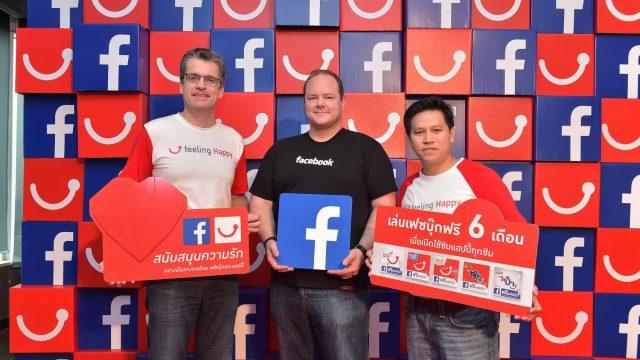 แฮปปีั จับมือ เฟซบุ๊ก ให้ลูกค้าใหม่ใช้เฟซบุ๊กฟรี 6 เดือน ส่งต่อความรักถึงคนรัก
