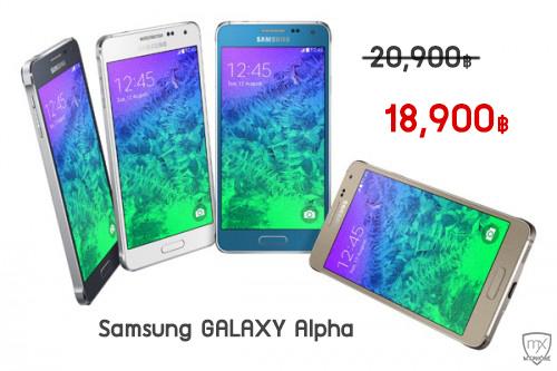 ราคาใหม่!! Samsung Galaxy Alpha 18,900 บาท ใครซื้อก่อน 12 ตุลาคม รับเงินคืน 2,000 บาทได้