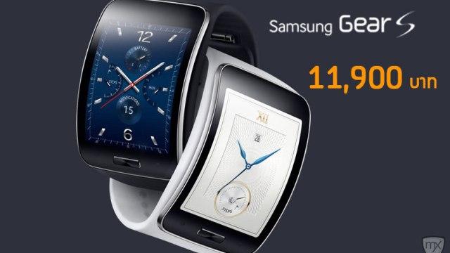 เผยราคา Samsung Gear S เคาะเบาๆ ที่ 11,900 บาท ของมาสิ้นเดือนนี้ อย่างช้าต้นเดือนหน้า ชัวร์!!