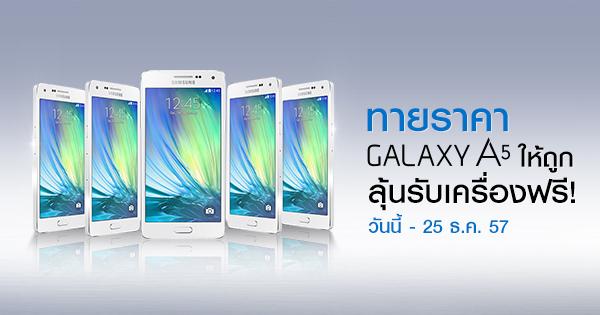 Samsung ชวนทายราคา Galaxy A5 ทายให้ถูกมีลุ้นรับเครื่องฟรีๆ 5 รางวัล ถึงวันที่ 25 ธันวาคมนี้เท่านั้น