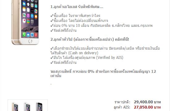 ของมาแล้ว!! iPhone 6 / 6 Plus รุ่น 64GB ทุกสีที่ AIS Online Store พร้อมส่งฟรี